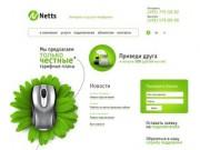 Интернет-провайдер Netts — Интернет в Лыткарино и Красково, услуги телефонии