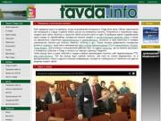 Тавда.info - Неофициальный сайт Тавды
