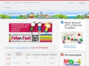 Сайт Фастова (Украина)