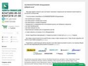 Системы спутникового мониторинга транспорта (Россия, Башкортостан, Уфа)