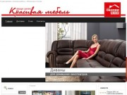 Мебель в Пскове. Обнови Дом - полезный для дома. Студия дизайна «Красивая мебель».