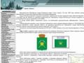 Официальный сайт Райчихинска