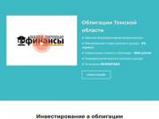 Облигации Томской области онлайн