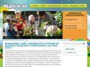 МБДОУ № 144 Кемерово | Муниципальное бюджетное дошкольное образовательное учреждение № 144 &quot