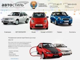 Продажа новых автомобилей Daewoo Matiz (Дэу Матиз), Daewoo Nexia