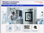 Ремонт автоматических стиральных машин всех марок (Россия, Оренбургская область, Ясный)