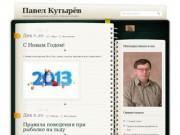 Павел Кутырёв - из города Ульяновска