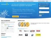 Монета.Ру - электронная платёжная система