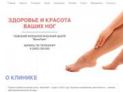 "Томский Флебологический Центр ""ВеноЛайт"""