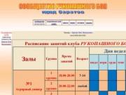 Саратов рукопашный бой crb-sar.ru