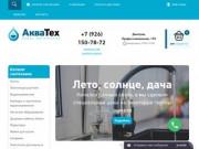 Akvateh-dm.ru — интернет-магазин сантехники Дмитров. Больше, чем сантехника!