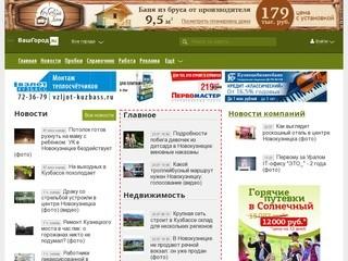 Vashgorod.ru
