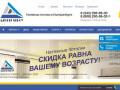 Компания AZURIT STROY - молодая, быстроразвивающаяся компания с квалифицированным персоналом, имеющим многолетний опыт в строительстве. Собственное производство натяжных потолков в Екатеринбурге позволяет предоставлять самые низкие цены. (Россия, Свердловская область, Екатеринбург)