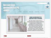 Психоневрологический диспансер/Ковалевка/официальный сайт