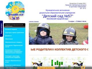 57 Детский сад МАДОУ ds57ksl.ru