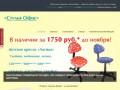 Мебельная компания «Стулья Офис» - офисная мебель, кресла и стулья в Пскове. (Россия, Псковская область, Псков)