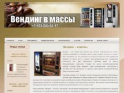 """Компания """"Вендинг - в массы"""" - продажа и установка вендинговых автоматов в городе Воронеж +7 473 6980476"""