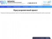Черноморо-Каспийская Ассоциация «ЧЕРКАРОС»