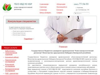 | Нальчикский Кожно-Венерологический диспансер