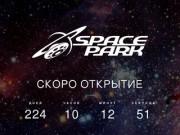 Парк развлечений «Space Park»