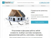 Ремонт квартир в Обнинске