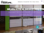 AsbKupe – Шкафы купе в Асбесте