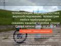 Телеинспекция трубопроводов дешево, видеодиагностика скважин в Москве и области