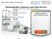 Производство и реализация бетона по Московской области (Россия, Московская область, Чехов)
