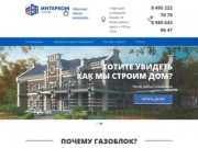 Занимаемся проектированием и строительством домов из газобетонных и пенобетонных блоков (Россия, Московская область, Одинцово)