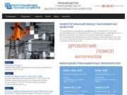 Цементный завод - Нижнетагильский завод глиноземистых цементов