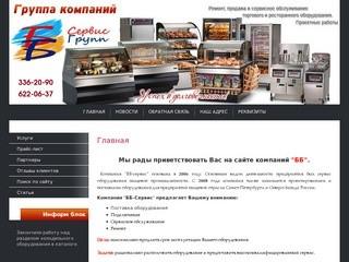 Проектирование, ремонт оборудования для предприятий пищевой отрасли Санкт