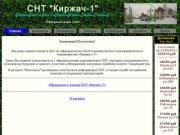 """Официальный сайт СНТ """"Киржач-1"""""""