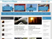 Новости в мире-последние события (Россия, Московская область, Москва)