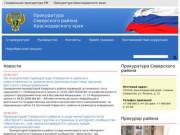Прокуратура Северского района Краснодарского края