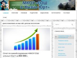 МКОУ «СОШ а. Кызыл-Юрт» | Добро пожаловать на  сайт школы!