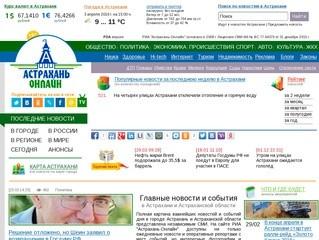 Astrakhan-online.ru