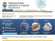 Кредиты в Карпинске. Онлайн заявка, быстрое рассмотрение. Все виды кредитов.
