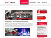 Танцевальный коллектив YouDancer и танцевальный класс