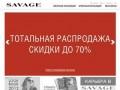 """""""SAVAGE"""" - в Северодвинске"""
