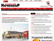 """Газета """"Новый КачканаР"""""""