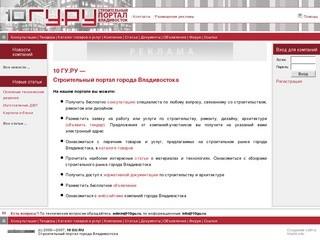 Строительный портал г.Владивостока (ремонт, отделка)