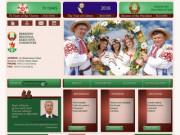 Официальный сайт Березино
