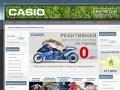 Casio-vol.ru — Casio в Вологде. Интернет-магазин часов Casio. Наручные часы Casio G