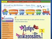 Детский сад №3 Катюша - Крым, Ялта  | Дошкольное учебное заведение №3