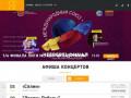 Янтарь-Холл — театр эстрады | Светлогорск. Калининградская область. Официальный сайт.