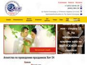 Агентство по проведению праздников Хит-34 Волгоград