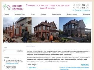 Строительство домов в Саратове, +7 (937) 634-46-43