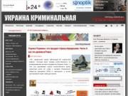 """""""Украина Криминальная"""" - новости"""