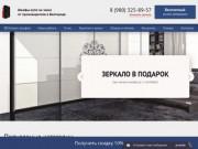 Шкафы-купе на заказ от производителя в Белгороде (Россия, Белгородская область, Белгород)