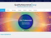 Спільнота тестувальників Quality Assurance group (Украина, Львовская область, Львов)